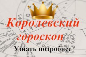 Королевский гороскоп